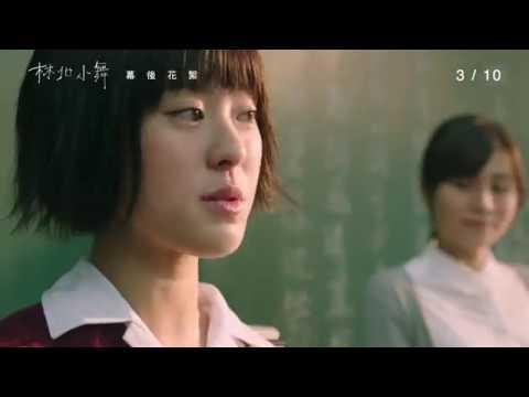 《林北小舞》青春篇花絮3/10上映