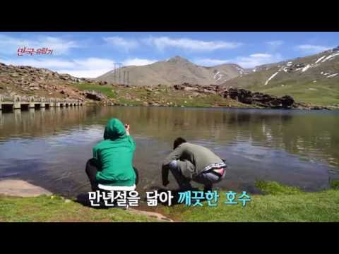Busan MBC 'Travel Backpackers' in Morocco 4-1 (Atlas Mountains * icecap)