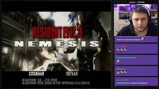 Resident Evil 3: Nemesis - Стрим первый