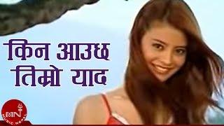Kina Aauchha Timro Yaad By Jagdish Samal