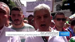 الجزائر.. نذر عصيان مدني