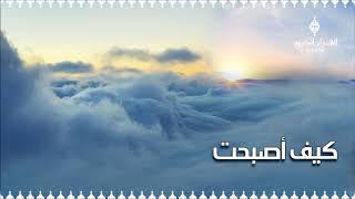 كيف أصبحت مع الشيخ سعود سعد الهاجري ،،، بعنوان : الاستمرار على الطاعة
