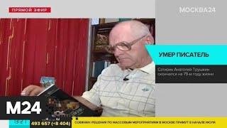 Скончался писатель-сатирик Анатолий Трушкин - Москва 24
