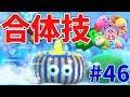 【星のカービィスターアライズ】4人プレイ!グーイの合体カーリング! #46