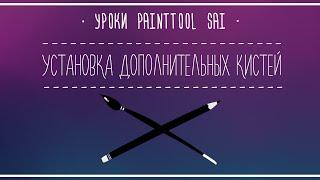 Уроки Paint Tool SAI #5 - Установка дополнительный кистей