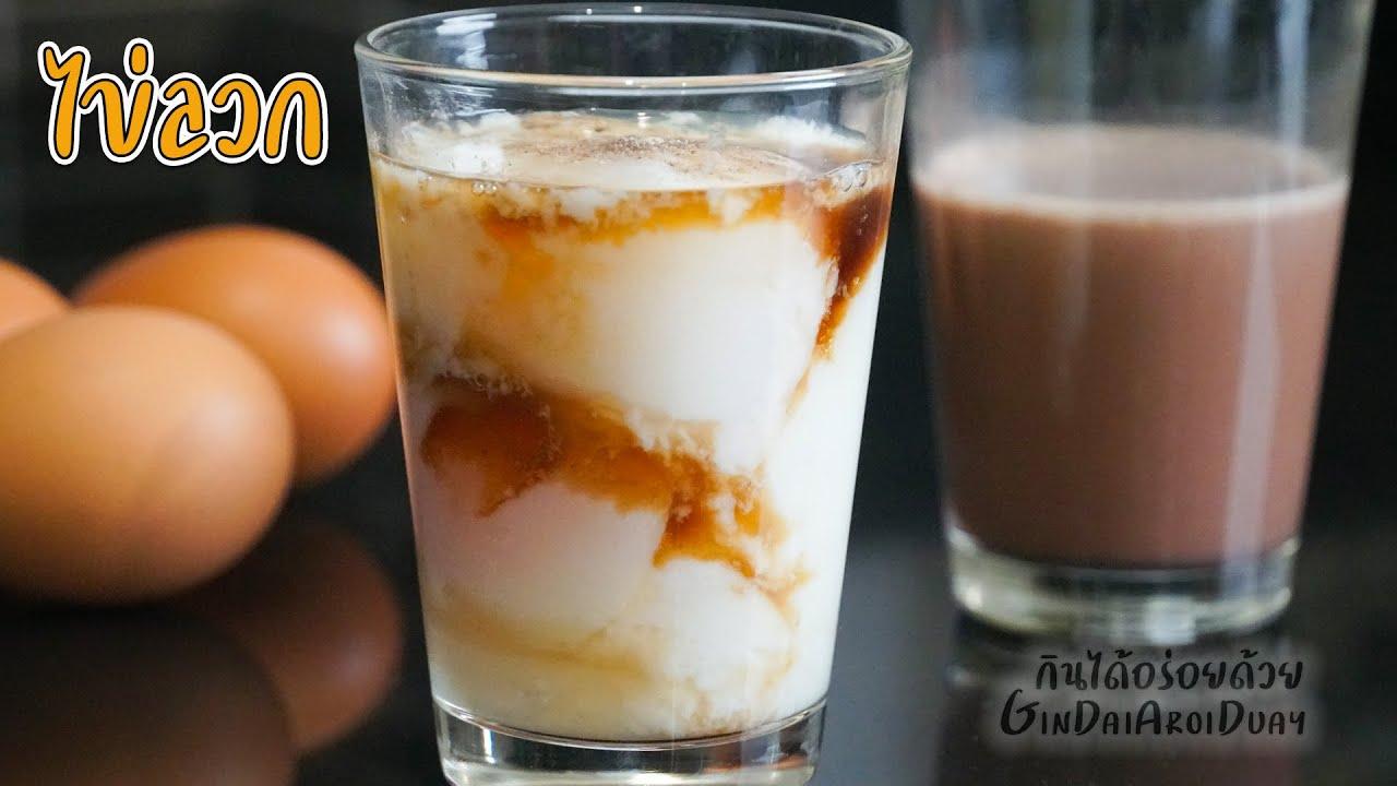 วิธีทำไข่ลวก แบบมืออาชีพ ไข่ลวกร้านกาแฟ ไข่ขาวสุกทั่วไม่เป็นน้ำใส-ไม่ติดเปลือก l กินได้อร่อยด้วย