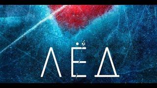 """Лёд /  Екатерина Ковская - Бесконечность (саундтрек из фильма """"Лёд)"""