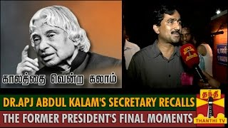 Dr.APJ Abdul Kalam's Secretary recalls the Former President's last moments spl video news 29-07-2015