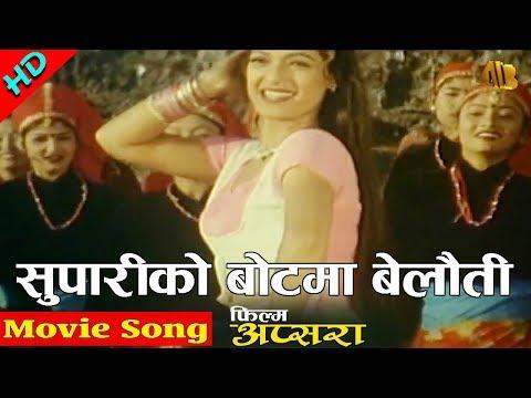 SupariKo Botaima | Apsara Movie Song | Bina Budhathoki | AB Pictures Farm | B.G Dali