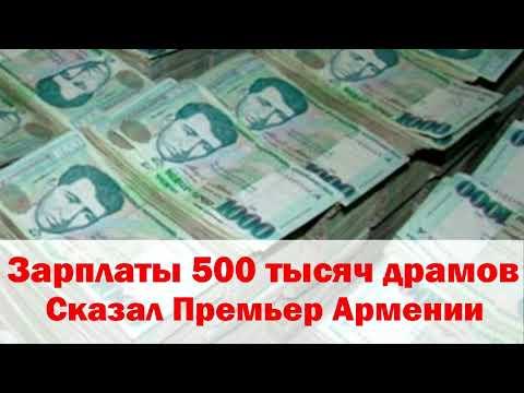 В Армении зарплаты должны быть от 500 тысяч драмов, Сказал Премьер  Новости Армении Сегодня