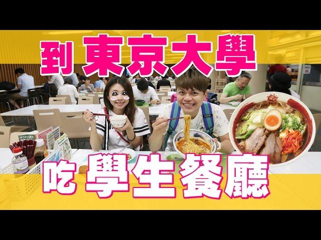 到東京大學的學生餐廳。吃東大的招牌拉麵!【蔡阿嘎Life】