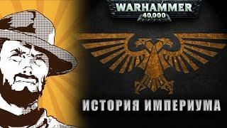 FFH Былинный Сказ: История империума Warhammer 40000. Часть 1