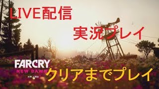 FARCRY new dawn Ps4 (Anjelo playing)#10[実況]