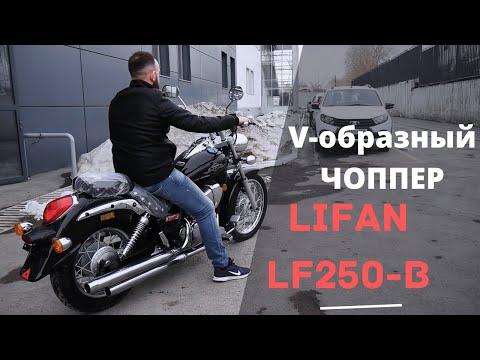 Мотоцикл Lifan LF250-B Первый V образный китаец в Emoto