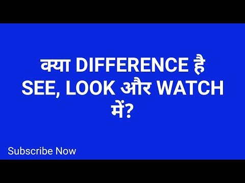 Difference Between See Look Watch English Grammar Lesson Youtube