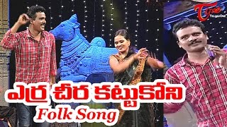 Yerra Cheera Kattukoni | Popular Telugu Folk Songs | by Vadlakonda Anil