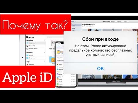 ⛔️Почему не СОЗДАЁТСЯ Apple ID на IPhone/iPad⛔️ - Apple Experts