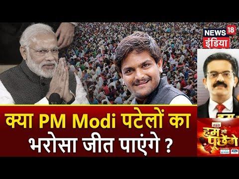 HTP   क्या Hardik के विरोध के बावजूद PM Modi पटेलों का भरोसा जीत पाएंगे?   News18 India