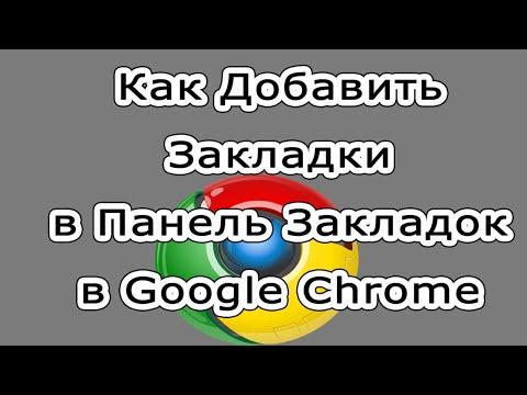 Как Добавить Закладки в Панель Закладок в Google Chrome