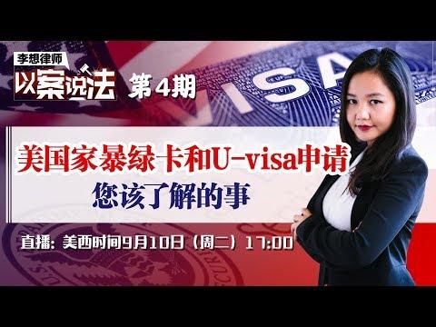 U-visa申请 您该了解的事!《李想律师以案说法》第4期2019.09.10