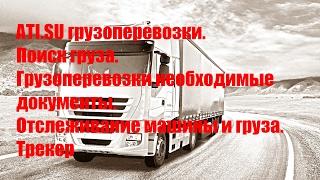АТИ грузоперевозки. Поиск грузов.  Необходимые документы. Отслеживание машины или груза. Трекер.