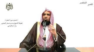 الشيخ زيد البحري التفسير المختصر الشامل  ( كان الناس أمة واحدة) سورة البقرة الآية (213 )