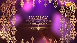 Жәния Әубәкірованың «Самғау» атты кеші