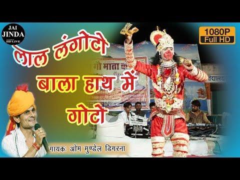 rajasthani video 2017// lal langoto bala hath me goto//om mundel digrana //balaji  bhajan