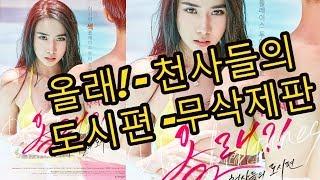 Video 올래! - 천사들의 도시편 - Jeon-shik,Inbaji,Mina download MP3, 3GP, MP4, WEBM, AVI, FLV September 2019
