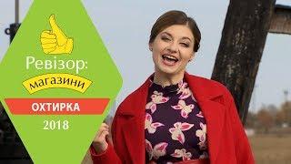 Ревизор: Магазины. 2 сезон - Ахтырка - 28.05.2018