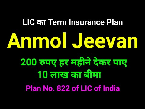 200 हर महीना देकर पाए 10 लाख  Anmol Jeevan   Term Plan   Plan No. 822   LIC   Full Details In Hindi
