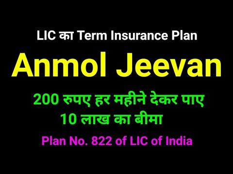 200 हर महीना देकर पाए 10 लाख | Anmol Jeevan | Term Plan | Plan No. 822 | LIC | Full Details In Hindi