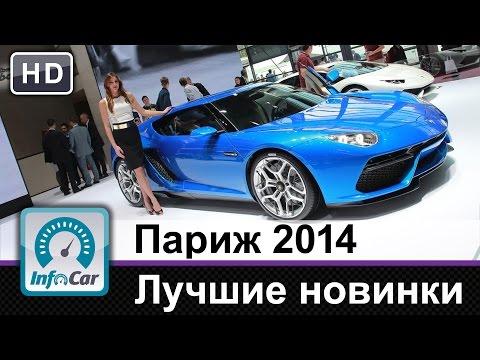 Париж 2014 глазами InfoCar.ua