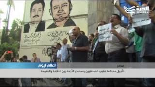 مصر: تأجيل محاكمة نقيب الصحفيين واستمرار الأزمة بين النقابة والحكومة
