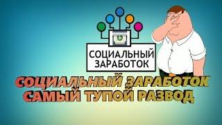 Социальный заработок | МНОГООКОННАЯ многоходовочка! | САМЫЙ ТУПОЙ развод #7