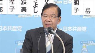 共産党・志位委員長 参議院選挙を終えて会見(19/07/22)