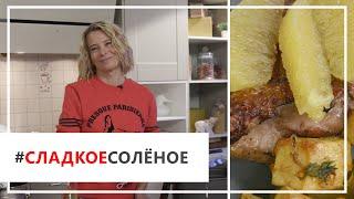 Рецепт утиной грудки с тыквой и апельсином от Юлии Высоцкой | #сладкоесолёное №25