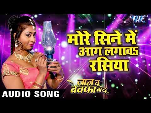 More Sine Me Aag Lagaw Rashiya - Jaan Tu Bewafa Badu - Tanuja Jain - Bhojpuri Movie Songs