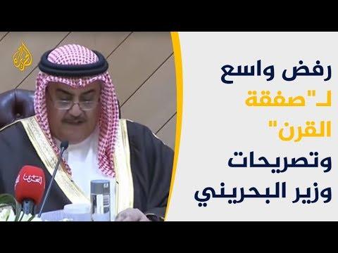لماذا تدافع البحرين عن اعتراف أستراليا بالقدس عاصمة لإسرائيل؟  - نشر قبل 11 دقيقة