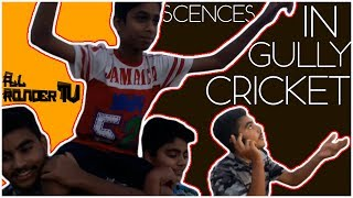 Scenes In Gully Cricket | All Rounder TV