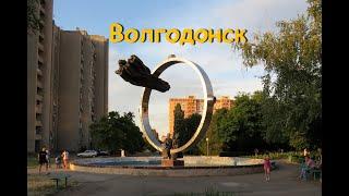 Волгодонск - поход по основным достопримечательностям города
