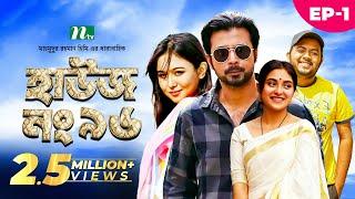 #HouseNo96 | হাউস নং ৯৬ | EP 01 Afran Nisho | Faria Shahrin | Raj Bro |Shawon | NTV Natok