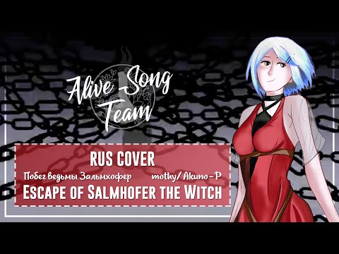 「AliveSongTeam」{Lime} - Escape of Salmhofer the Witch [RUS]
