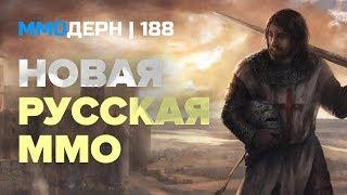 Сводки из ЗБТ Dauntless, обновки Blade Soul, русская MMORPG Reign of Guilds, боты в EVE Online...