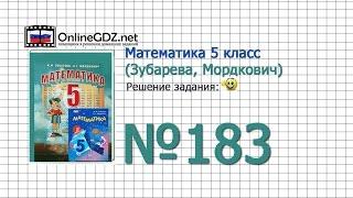 Задание № 183 (в, г) - Математика 5 класс (Зубарева, Мордкович)