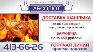 Абсолют - доставка шашлыка(, 2014-09-04T10:27:49.000Z)