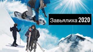 Завьялиха 2020 Горнолыжный курорт Сноуборд Урал Обзор