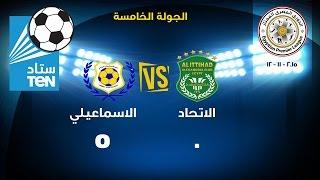 اهداف مباراة الاتحاد VS الاسماعيلى 0 / 5 ... الدورى المصرى 2015 / 2016