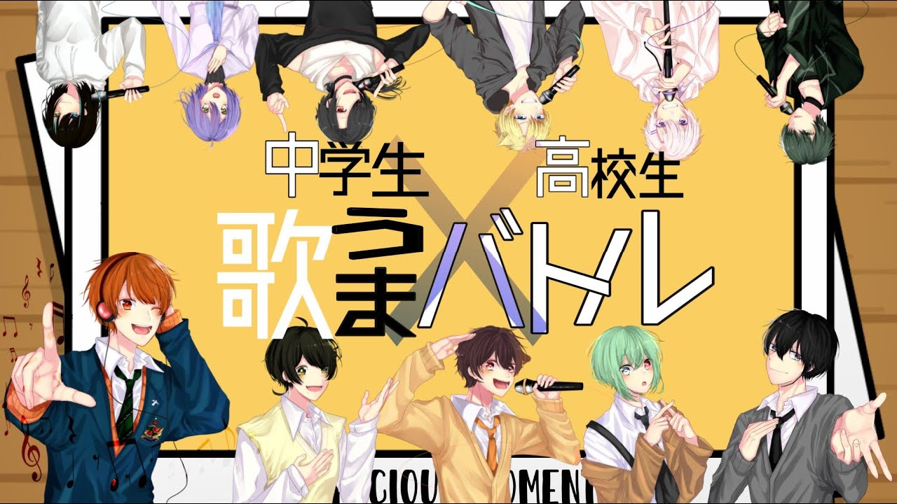 【柊太郎企画】高校生×中学生 歌うまバトル【視聴者参加型企画】