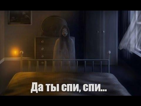 Очень страшная история на ночь ужасы Ночь в гостях